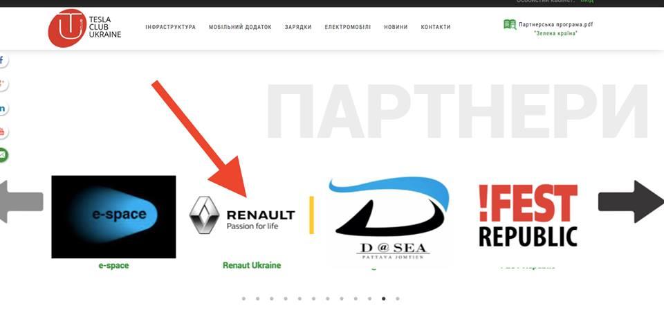 Чому Renault Україна обрала саме зарядки KEBA?